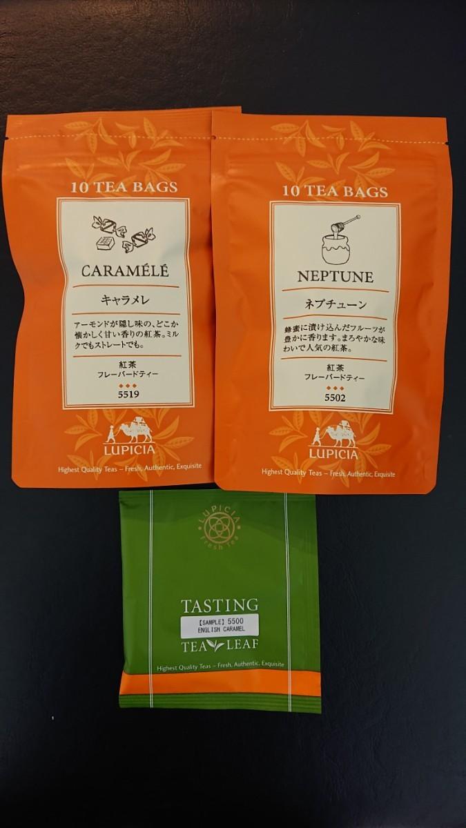 LUPICIA  ルピシア  紅茶 ネプチューン キャラメレ セット ティーバッグ
