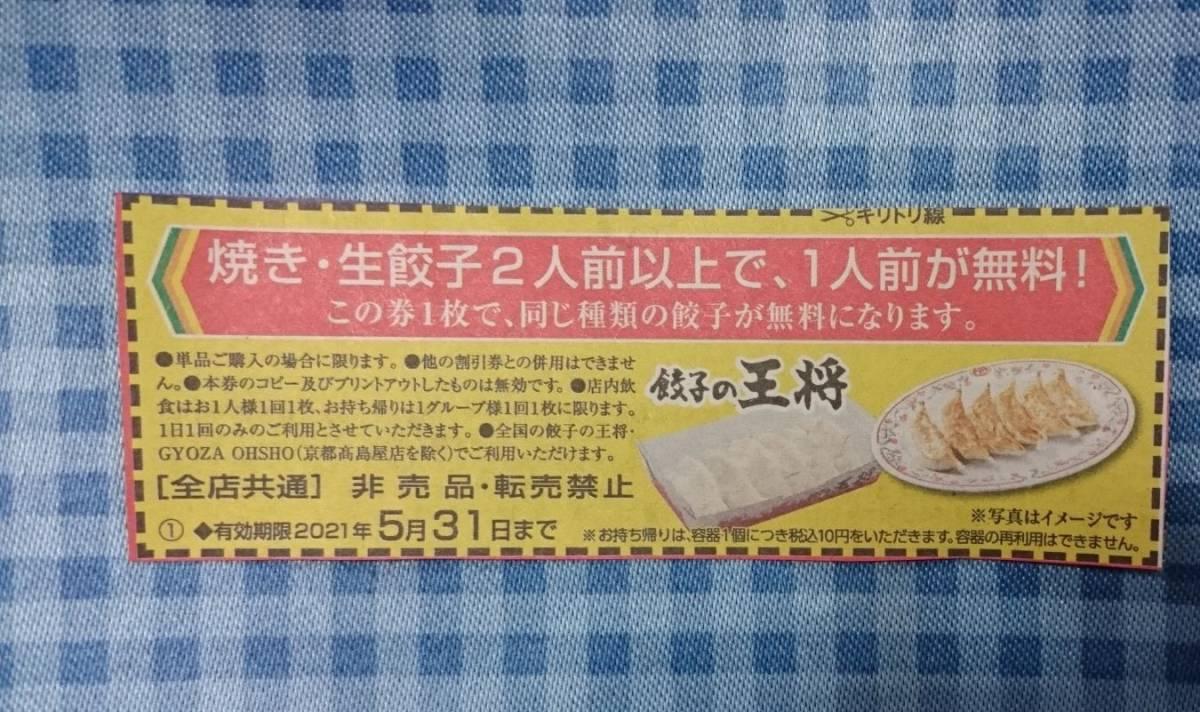 餃子の王将 2人前購入でもう1人前が無料! 餃子 無料券 引換券 割引券 クーポン 5/31 送料¥63 他の割引券の同封も可能です。_画像1