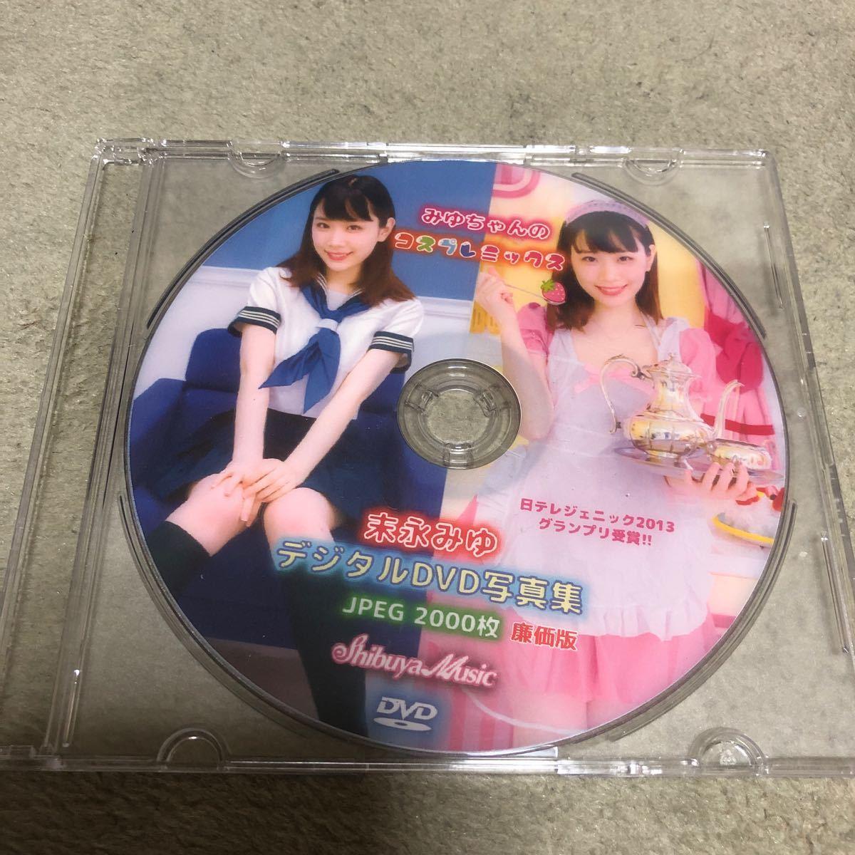 末永みゆ デジタルDVD写真集 みゆちゃんのコスプレミックス