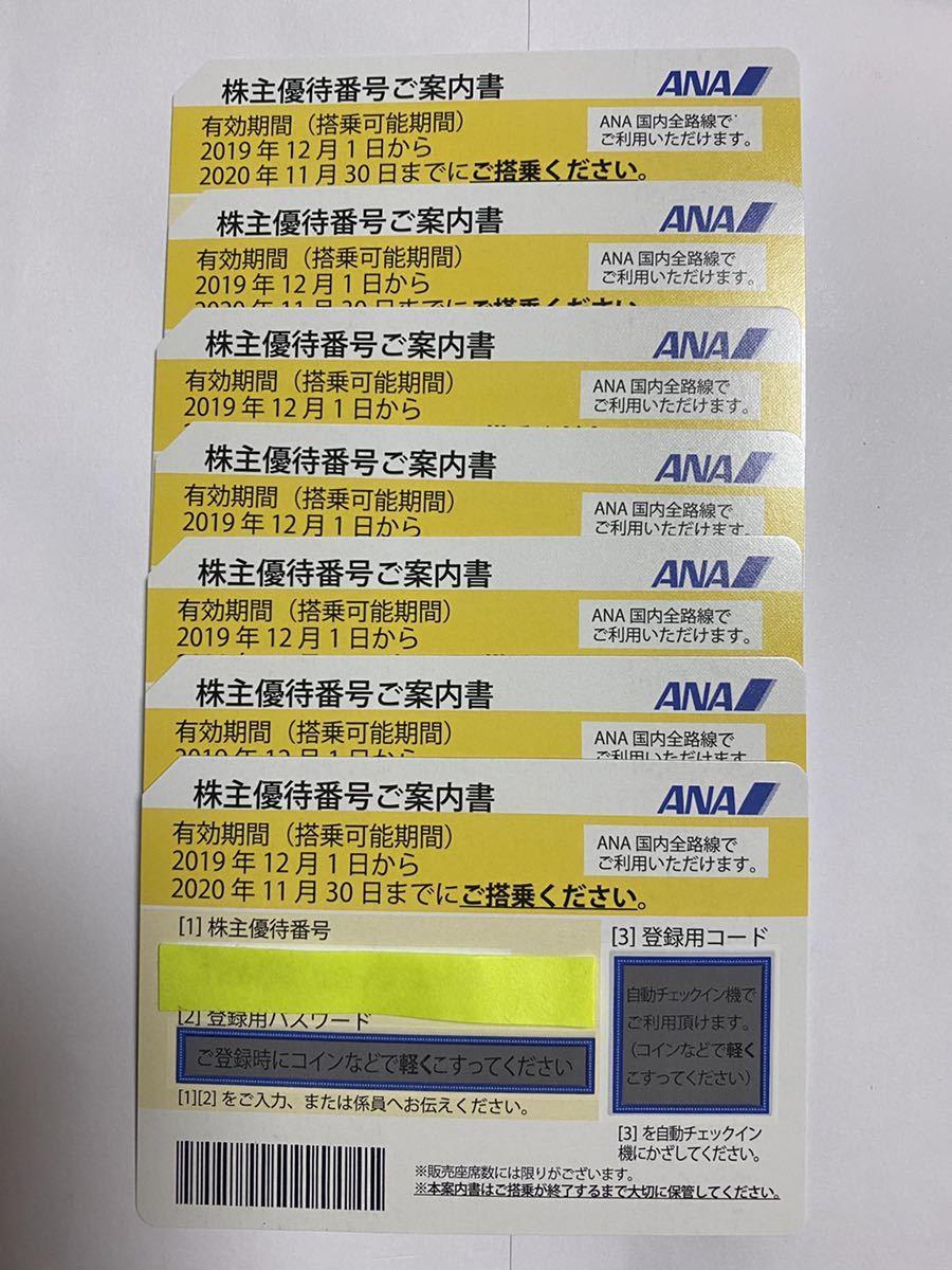 【送料無料】ANA 全日空 株主優待券 7枚セット 2021/5/31まで有効_画像1