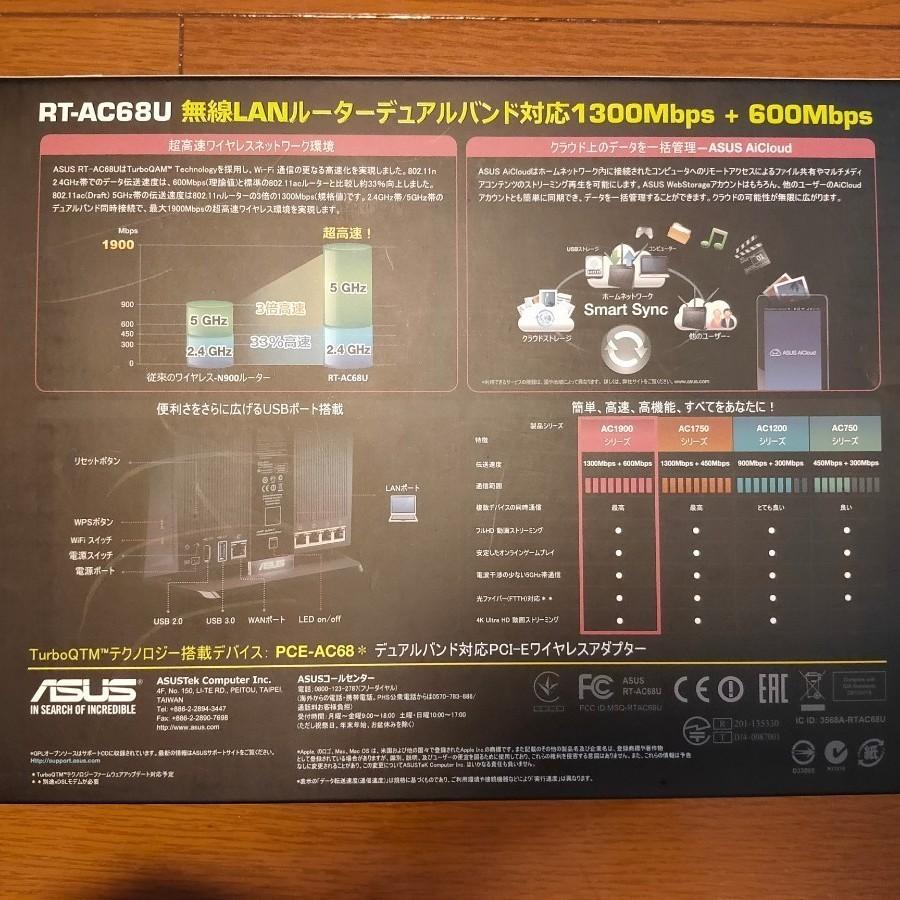 無線LANルーター RT-AC68U