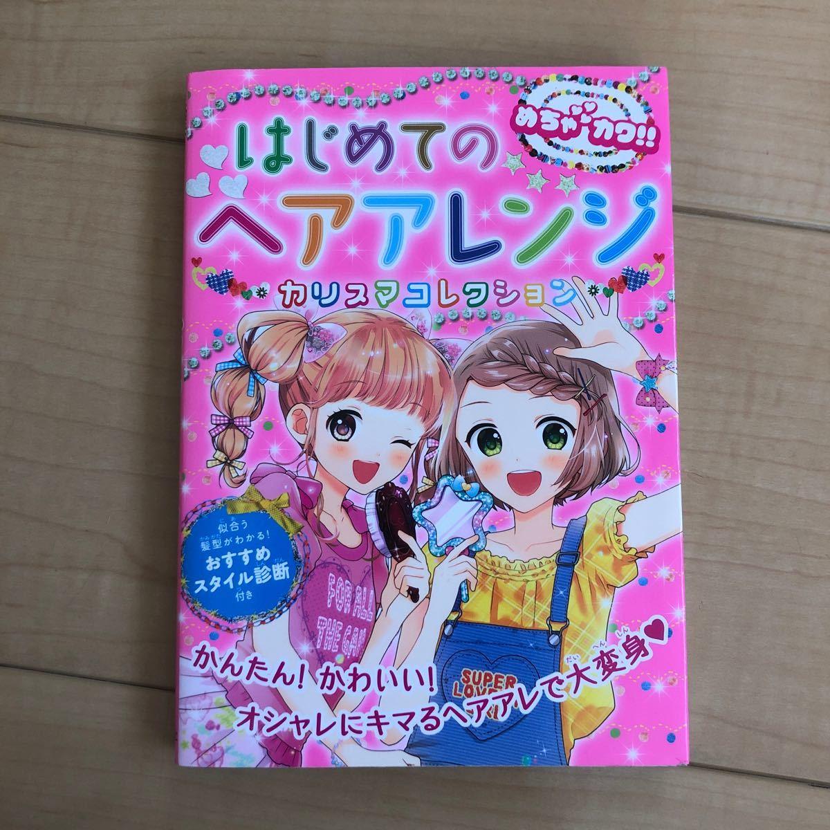 はじめてのヘアアレンジカリスマコレクション めちゃカワ!! /めちゃカワ!! ヘアアレンジ委員会
