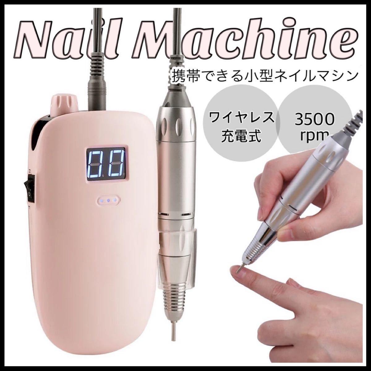ネイルマシン レクシアスピン 相互モデル ビット付き コンパクト ワイヤレス充電 プリジェル ネイルドリル ジェルオフ ピンク