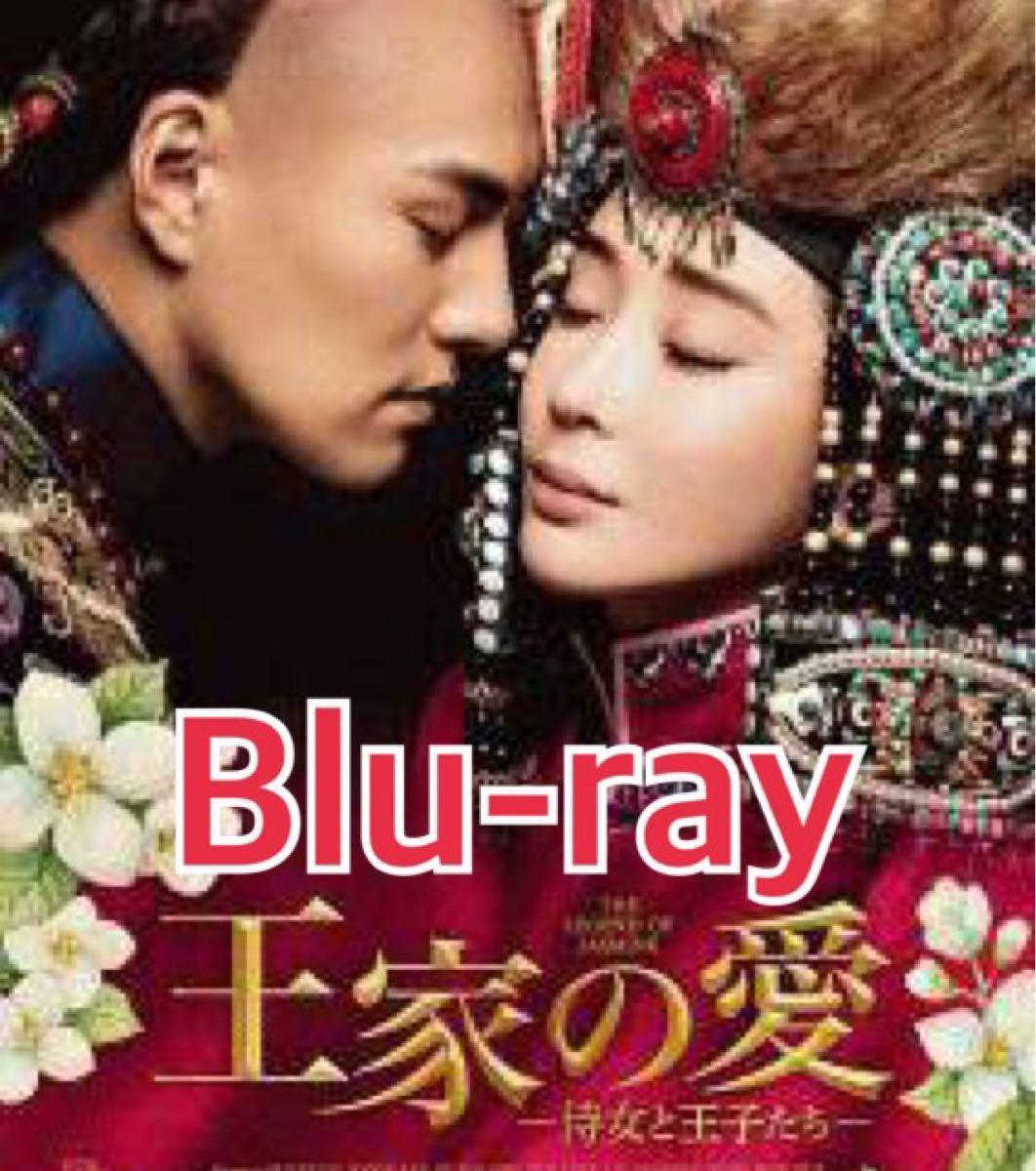 中国ドラマ 王家の中 Blu-ray