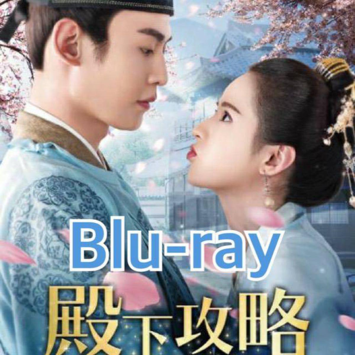 中国ドラマ 殿下攻略 Blu-ray