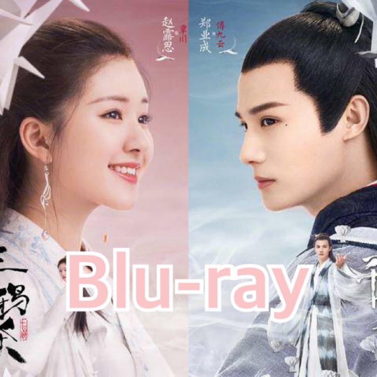 中国ドラマ 三千鴉(ガラス)の恋歌 Blu-ray