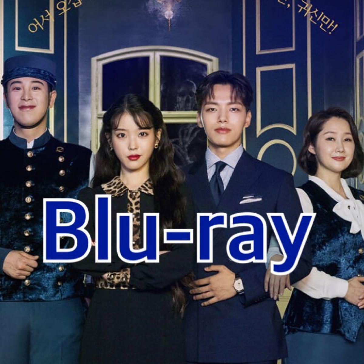 韓国ドラマ ホテルデルーナ Blu-ray