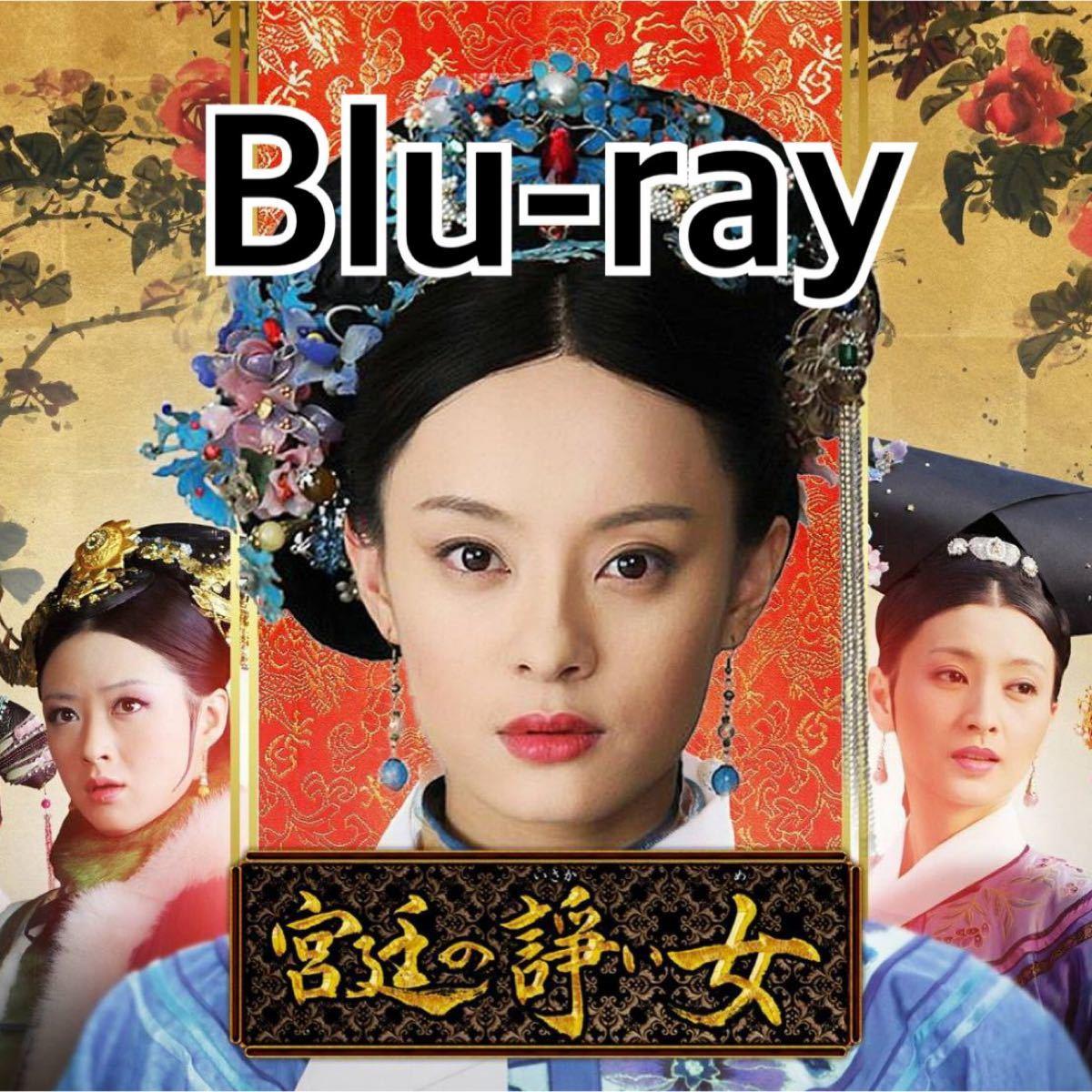 中国ドラマ 宮廷の諍い女 Blu-ray