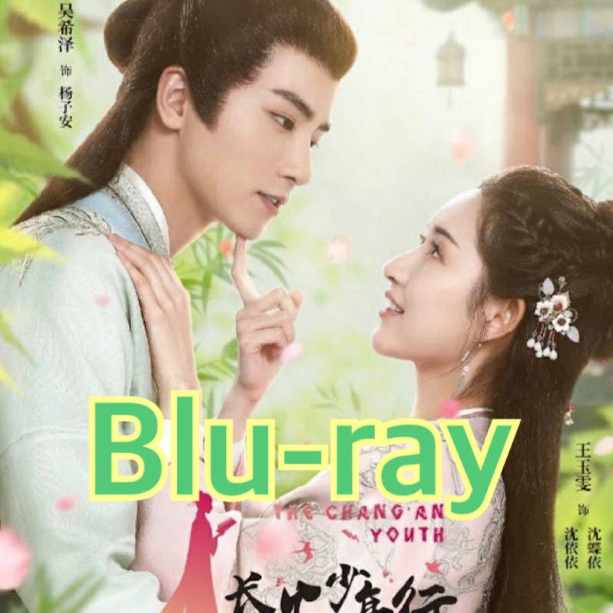 中国ドラマ 尚芸館の五つ星〜プリンスとナイショの恋〜 Blu-ray
