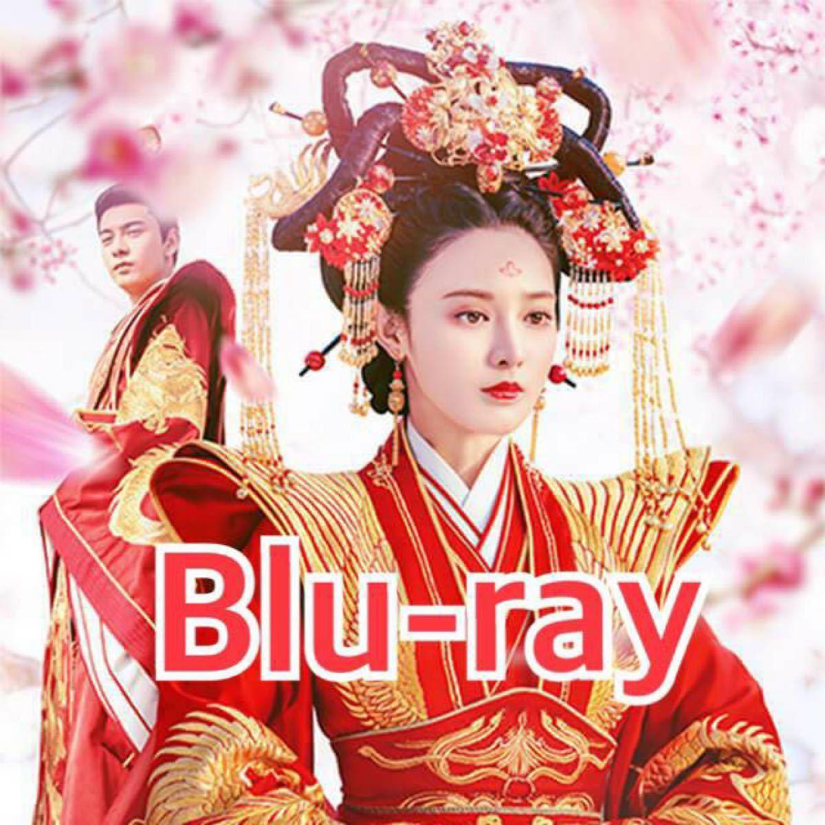 中国ドラマ 東宮 Blu-ray