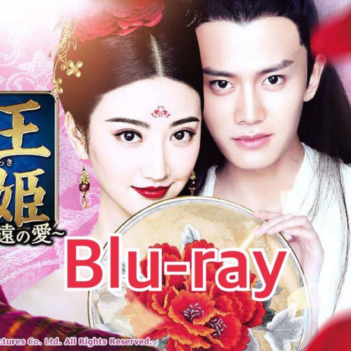 中国ドラマ 麗王別姫 Blu-ray