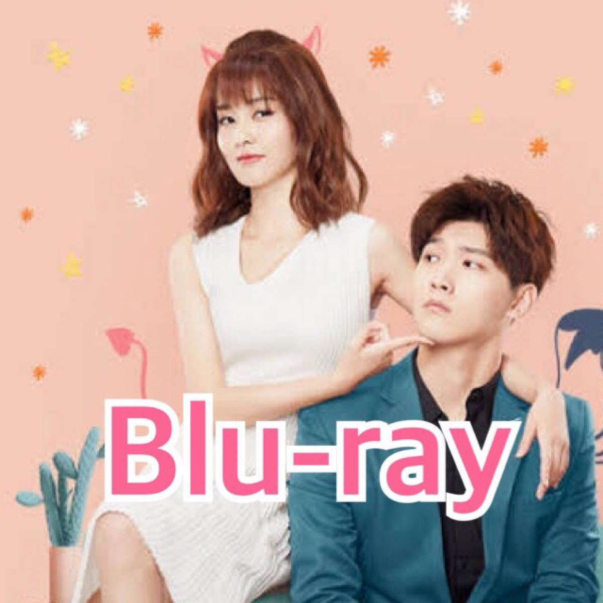 中国ドラマ 愛しい僕のラッキーガール Blu-ray