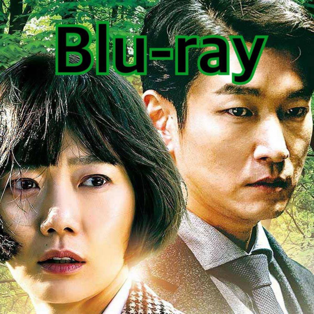 韓国ドラマ ひみつの森 Blu-ray