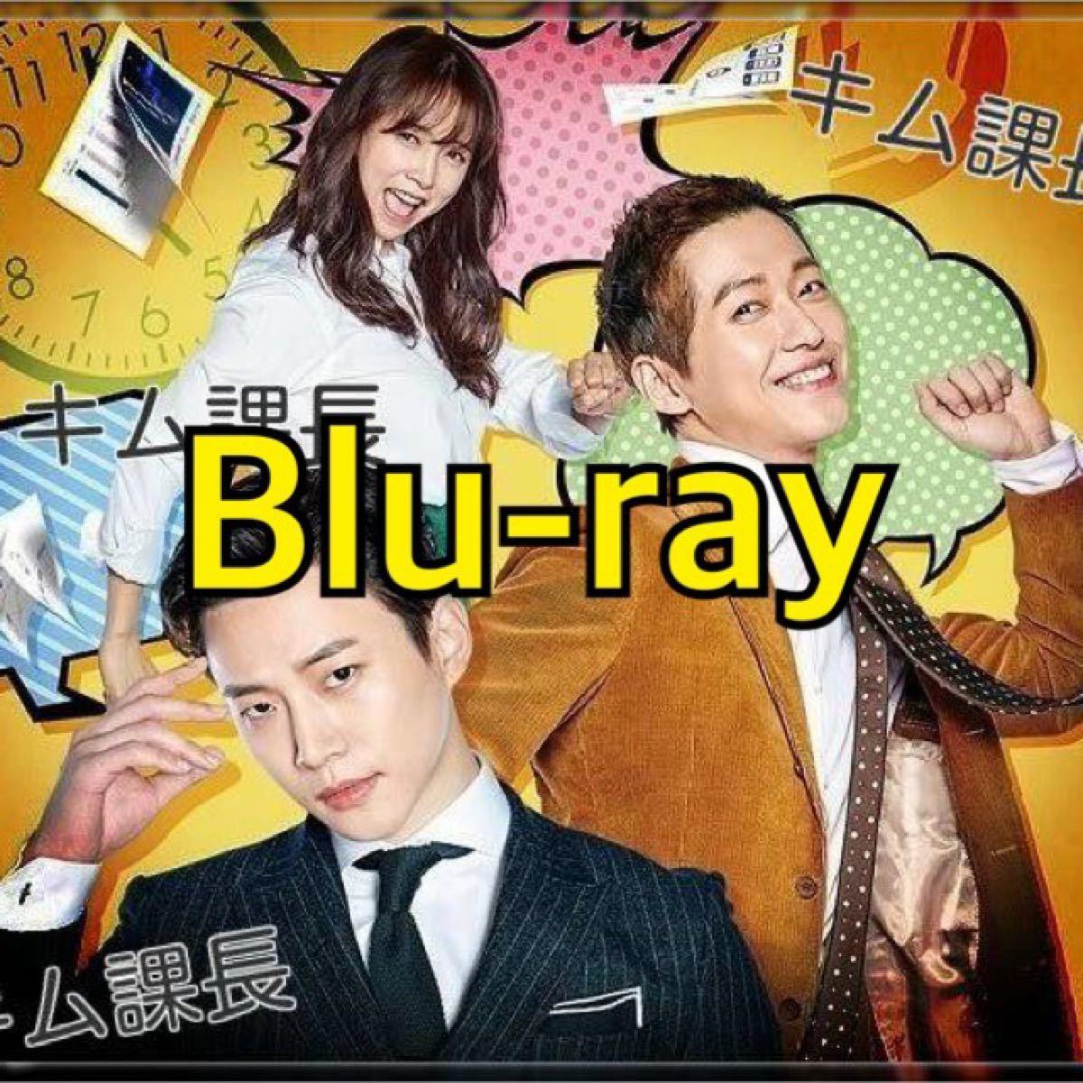 韓国ドラマ キム課長とソ理事 Blu-ray