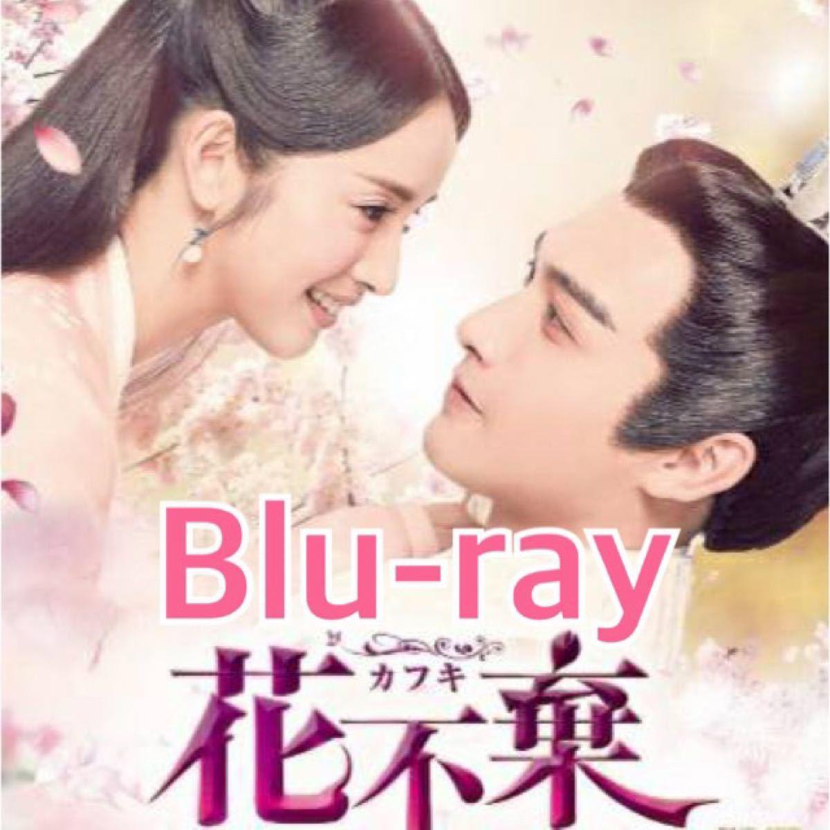 中国ドラマ 花不棄〈カフキ〉運命の姫と仮面の王子 Blu-ray