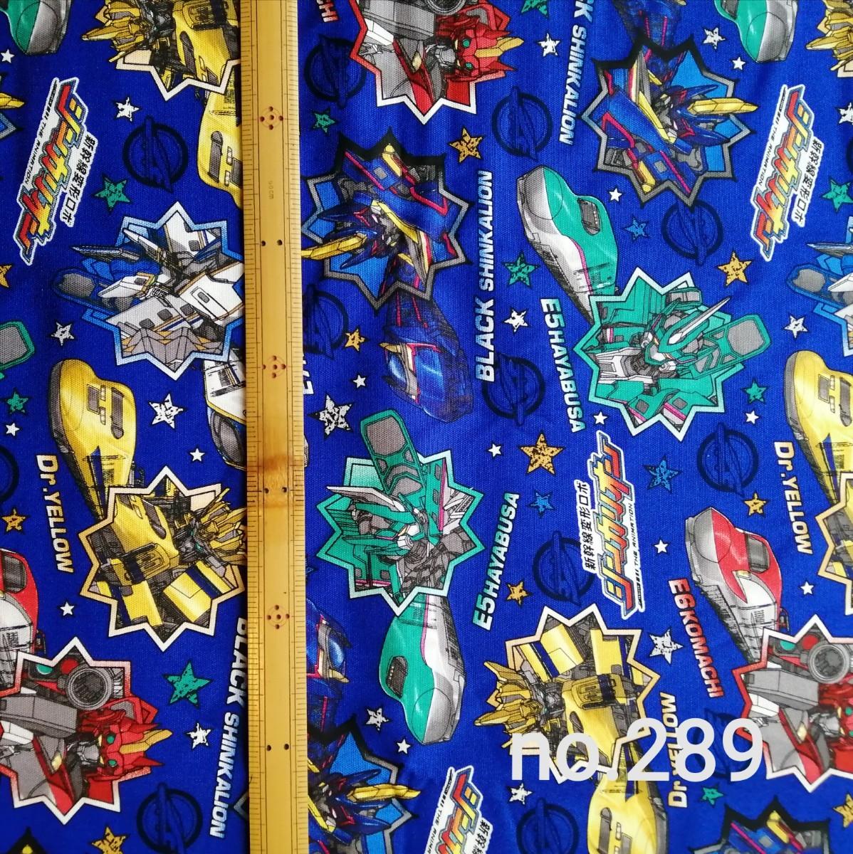 No.289  シンカリオン 生地幅約110×50cm 日本製 綿100% オックス生地 プリント 布 はぎれ 青 紺 ブルー