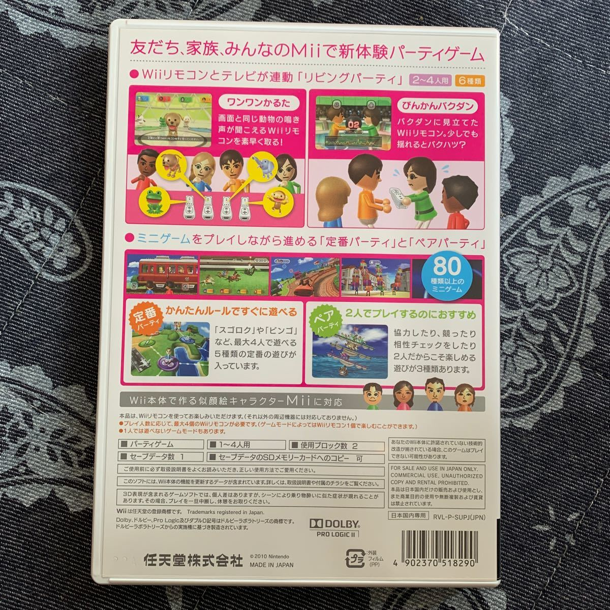 Wiiパーティ 【Wii】 Wii Party (ソフト単品版)