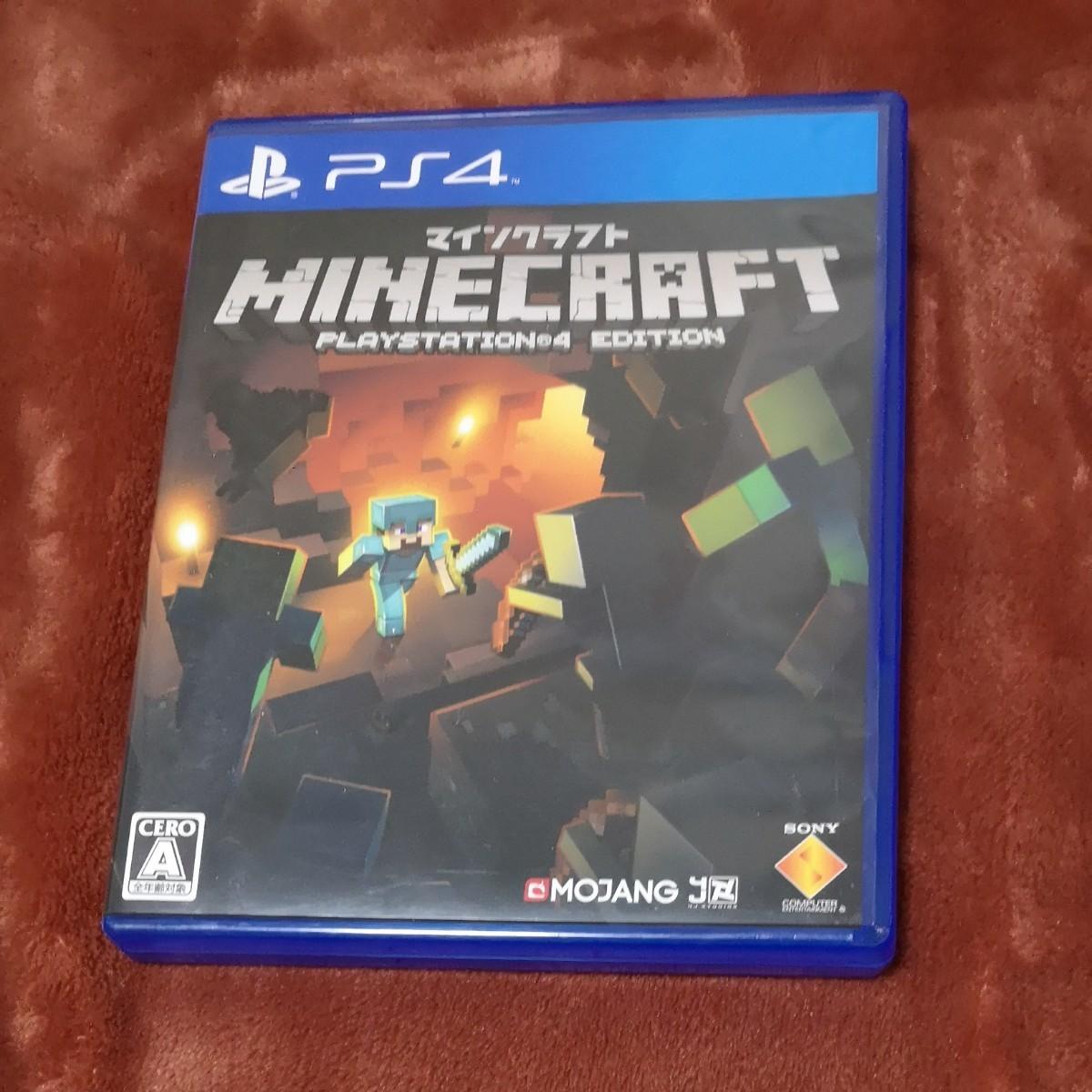 【PS4】 マインクラフト(Minecraft) PS4マインクラフト PlayStation4 EDITION