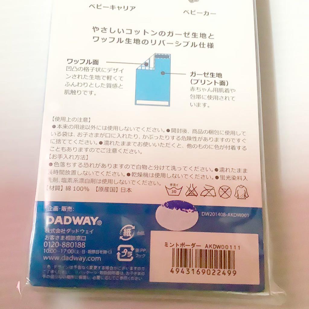 【新品】BABYHOPPER リバーシブル ベルトカバー 日本製 よだれカバー パッド ミントボーダー AKDW00111 エルゴ 抱っこ紐やベビーカーに _画像5