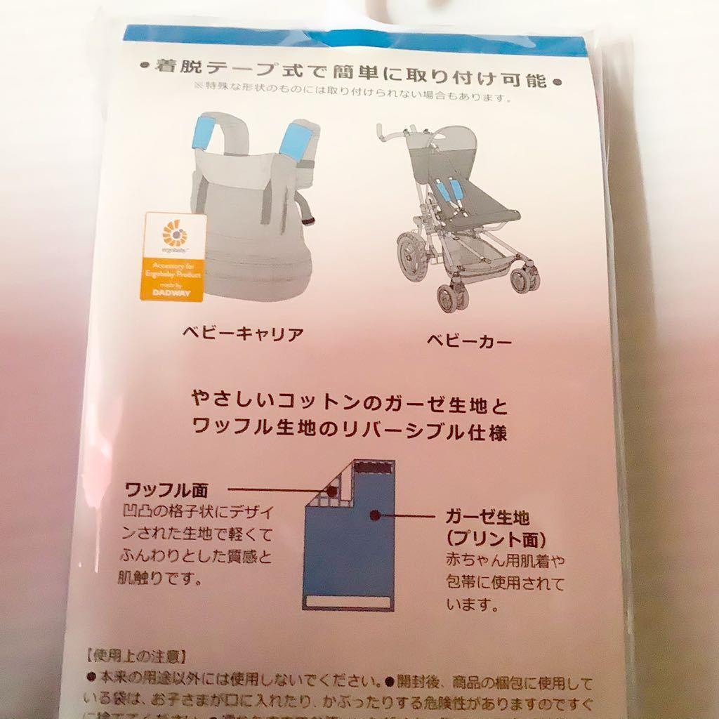 【新品】BABYHOPPER リバーシブル ベルトカバー 日本製 よだれカバー パッド ミントボーダー AKDW00111 エルゴ 抱っこ紐やベビーカーに _画像4