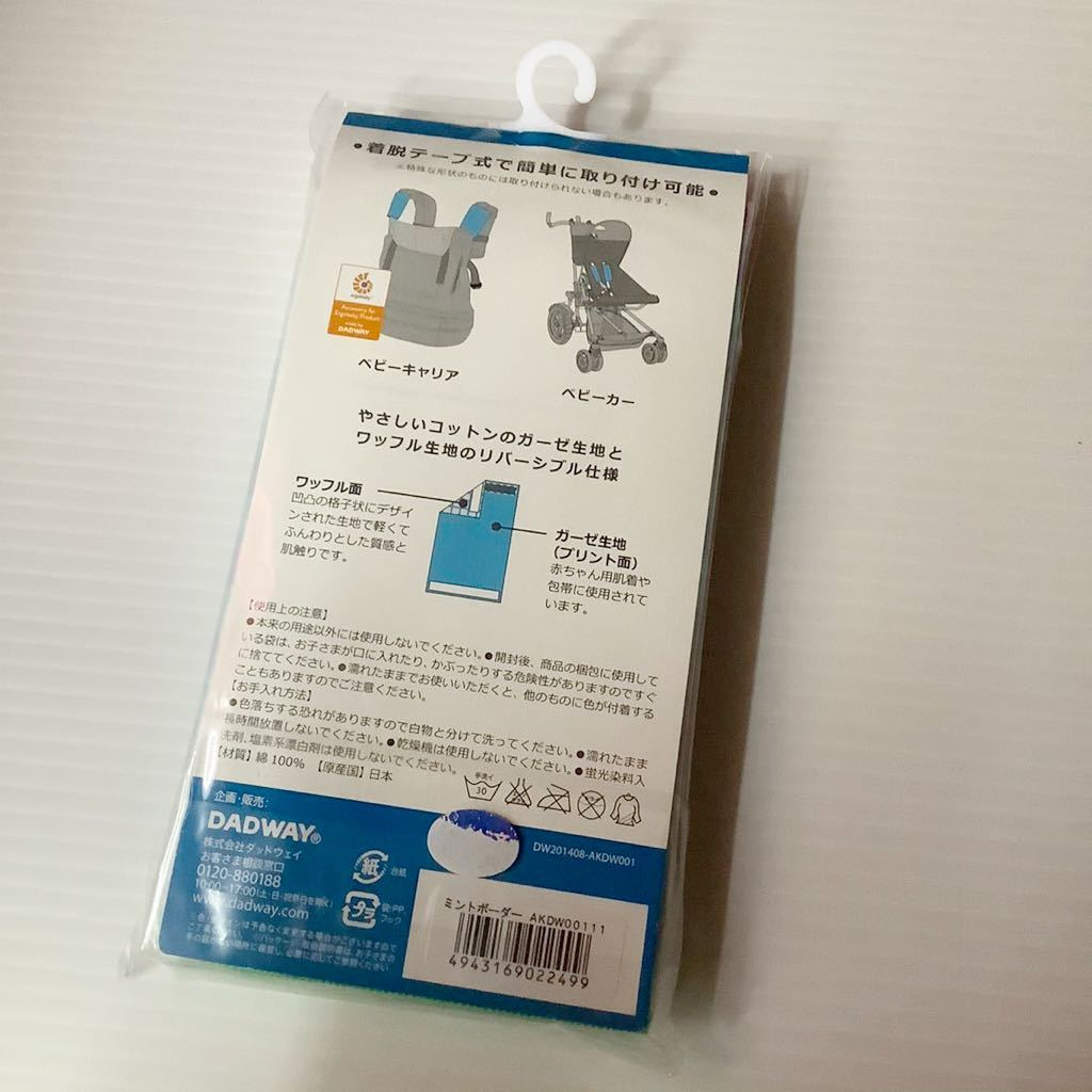 【新品】BABYHOPPER リバーシブル ベルトカバー 日本製 よだれカバー パッド ミントボーダー AKDW00111 エルゴ 抱っこ紐やベビーカーに _画像2