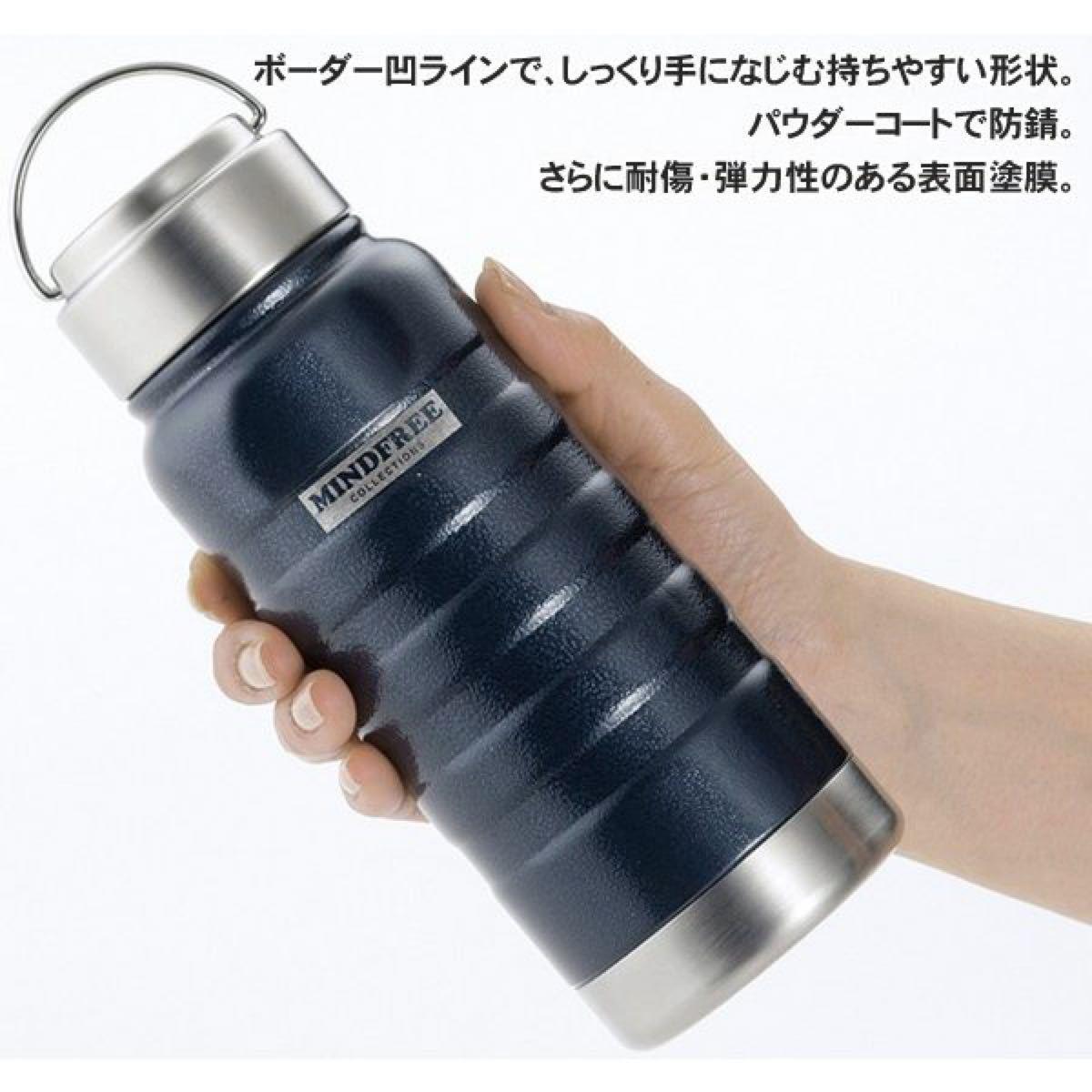 真空二重構造ステンレスボトル550mL MINDFREE 1本 白・紺
