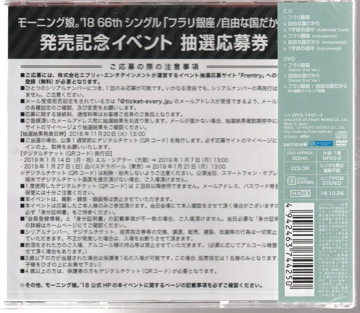 モーニング娘。'18 さん 「フラリ銀座/自由な国だから」 初回生産限定盤SP CD+DVD 未使用・未開封_画像2