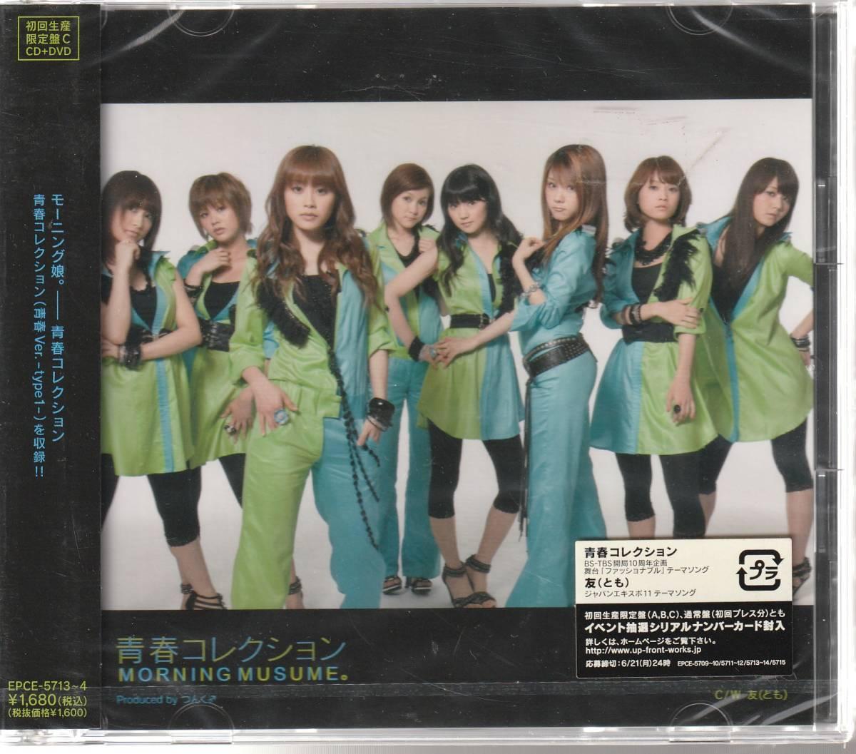 モーニング娘。 さん 「青春コレクション」 初回生産限定盤C CD+DVD 未使用・未開封_画像1