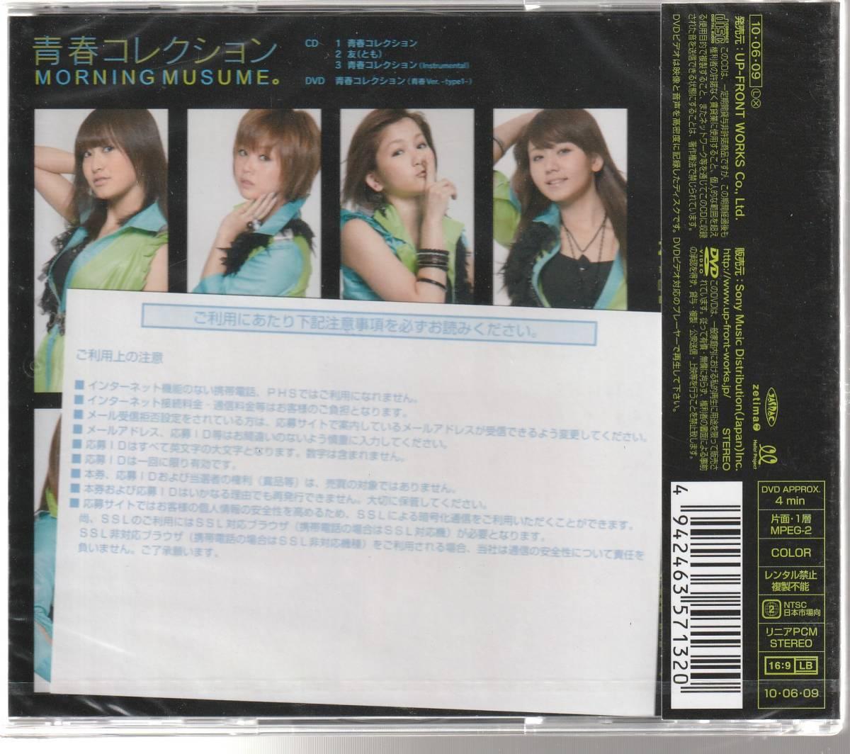 モーニング娘。 さん 「青春コレクション」 初回生産限定盤C CD+DVD 未使用・未開封_画像2