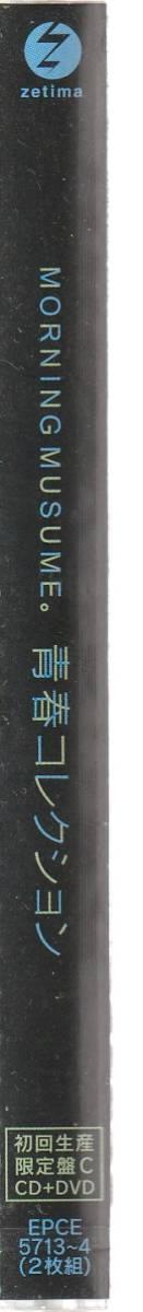 モーニング娘。 さん 「青春コレクション」 初回生産限定盤C CD+DVD 未使用・未開封_画像3