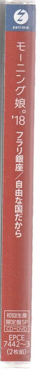 モーニング娘。'18 さん 「フラリ銀座/自由な国だから」 初回生産限定盤SP CD+DVD 未使用・未開封_画像3