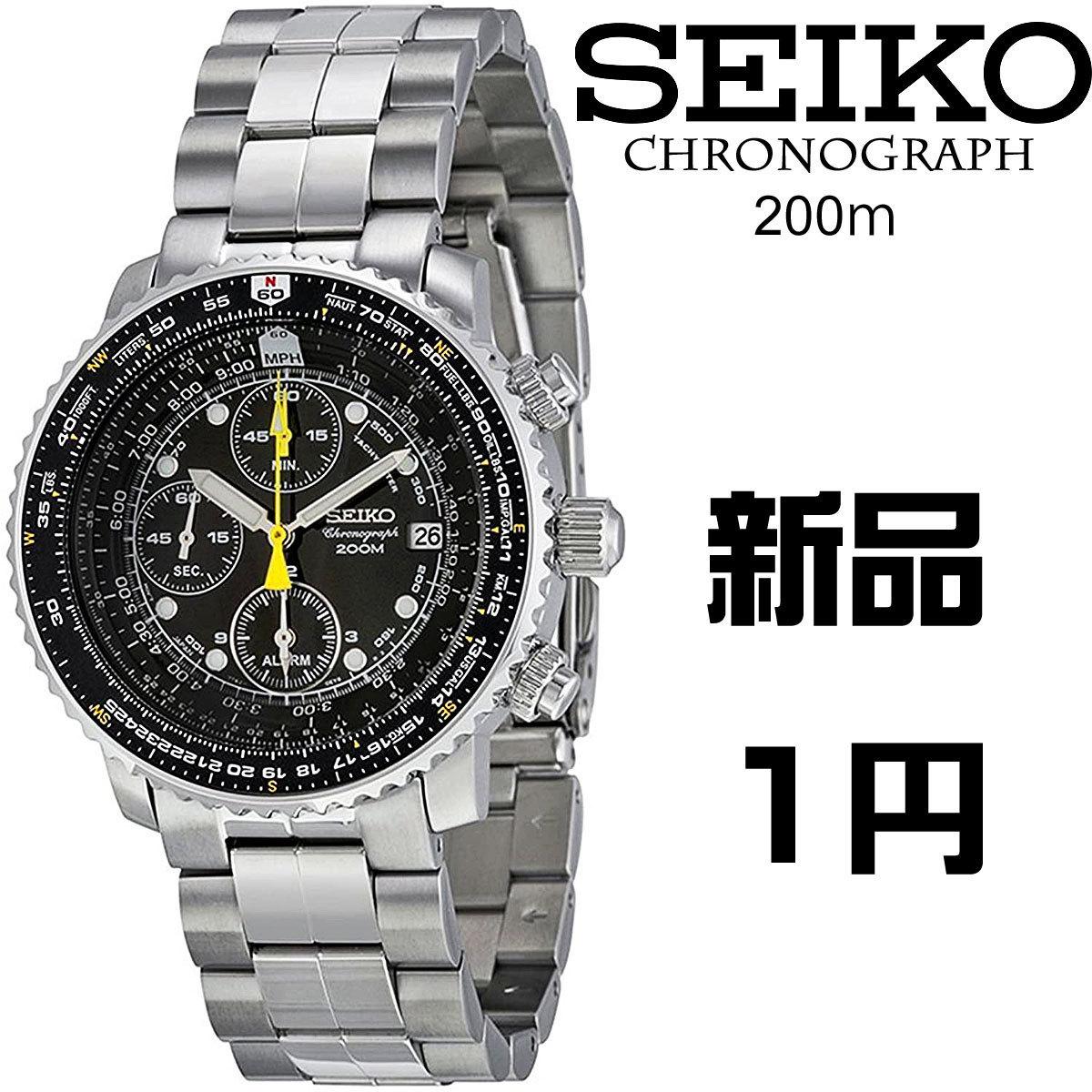 1円開始!逆輸入セイコー200m防水 パイロットクロノグラフ&アラーム 腕時計 メンズ 激レア日本未発売 新品未使用 重厚な質感の上位機種