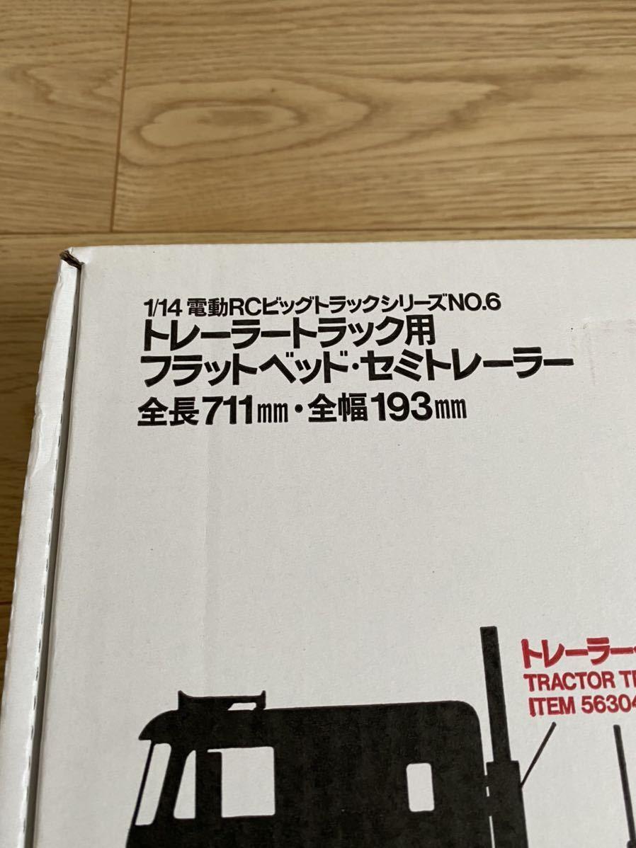 ★送料込み★タミヤ 1/14 電動 RCビッグトラックシリーズ No.6 RC トレーラートラック用 フラットベッド セミトレーラー TAMIYA 未使用品