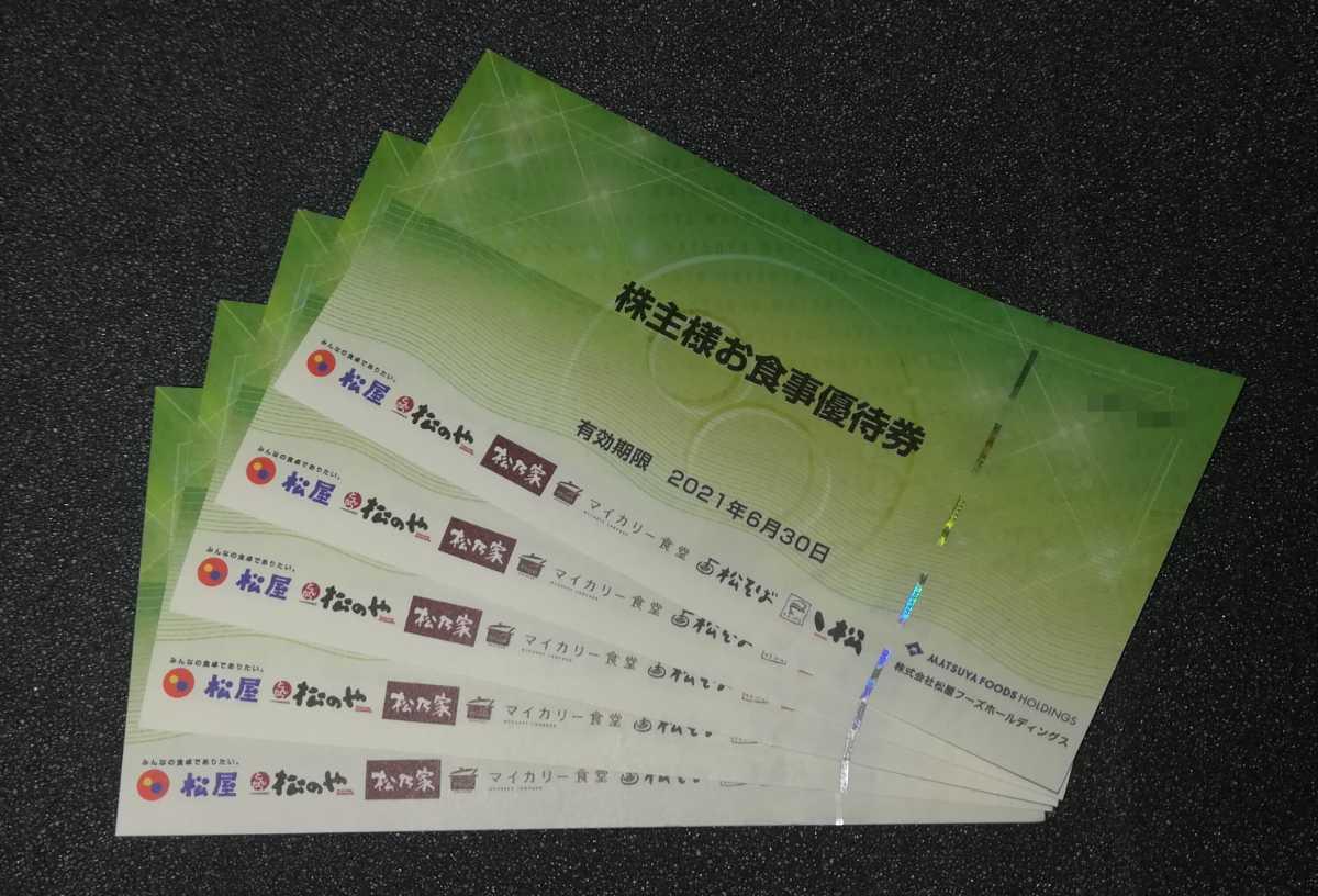 松屋フーズ 株主優待券 5枚 有効期限:2021年6月30日まで 送料無料_画像1