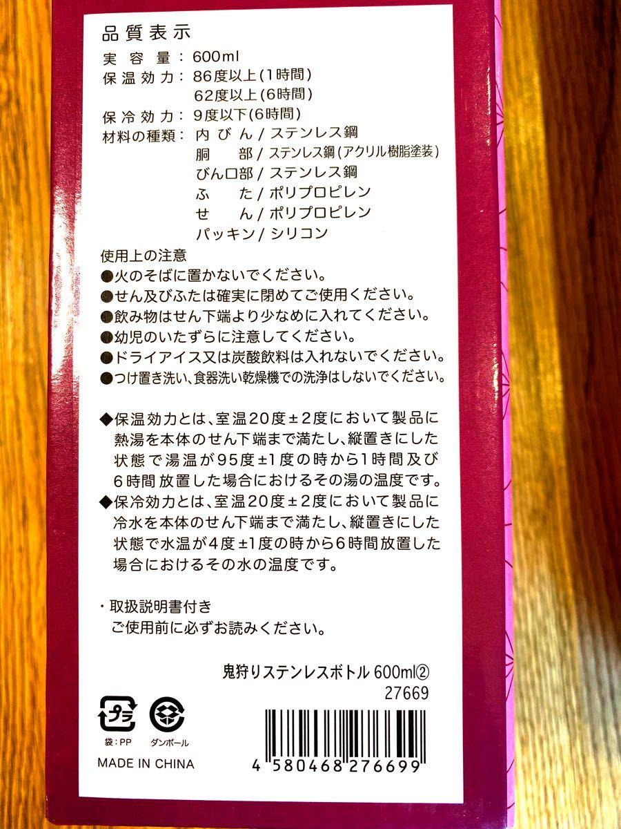 鬼滅の刃風「鬼狩りステレンレスボトル」【麻の葉柄】600ml