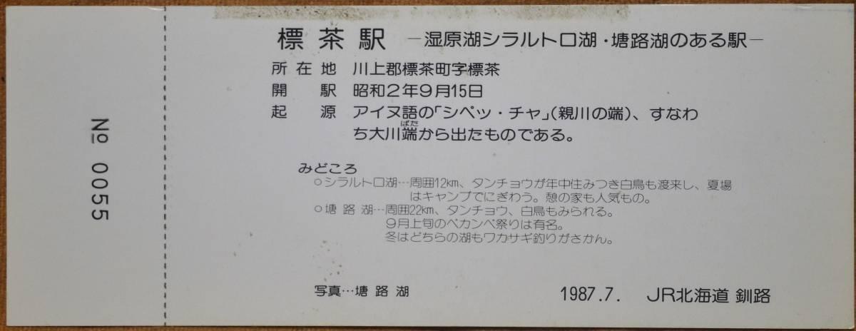 [送料別] JR北海道「(釧網本線)標茶駅 開駅60周年記念入場券」*見本券,テープ痕 1987_画像2