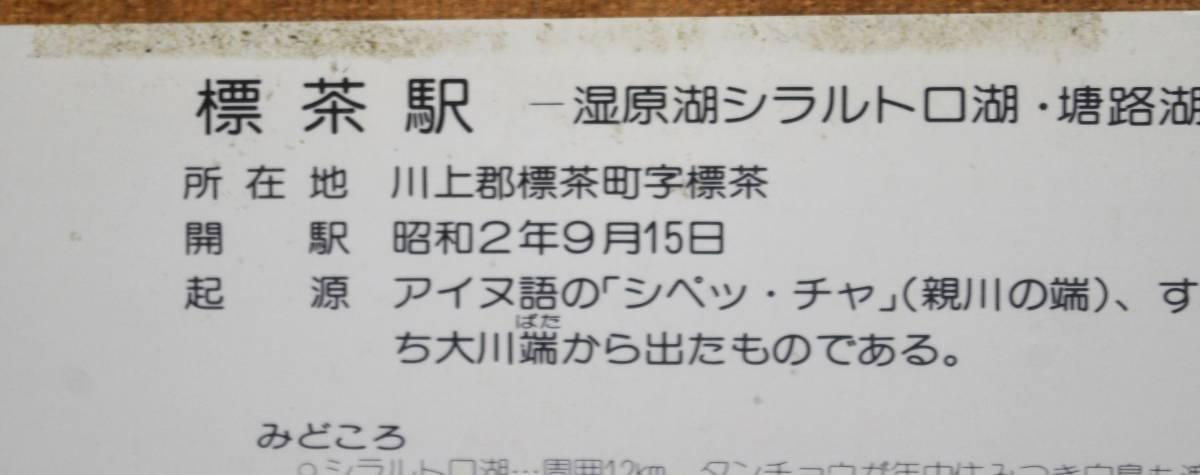 [送料別] JR北海道「(釧網本線)標茶駅 開駅60周年記念入場券」*見本券,テープ痕 1987_画像3