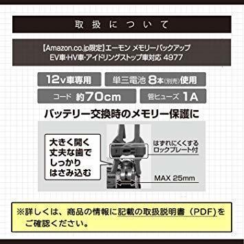 【 .co.jp 限定】エーモン メモリーバックアップ EV車・HV車・アイドリングストップ車対応 (8864)_画像7
