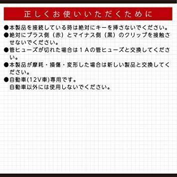 【 .co.jp 限定】エーモン メモリーバックアップ EV車・HV車・アイドリングストップ車対応 (8864)_画像8
