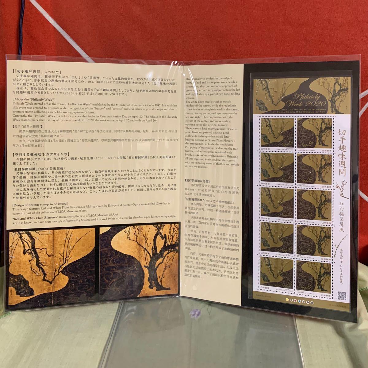 切手趣味週間 切手 切手シート 日本切手 紅白梅図屏風