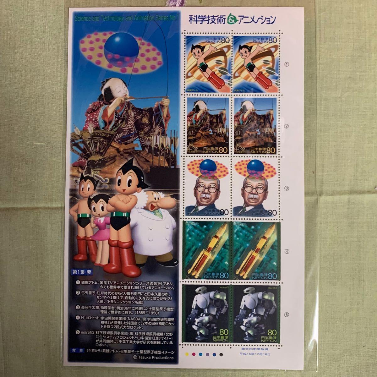 切手まとめ売り 切手 日本切手 切手シート  ふみの日 ドラえもん切手 可愛い切手まとめ