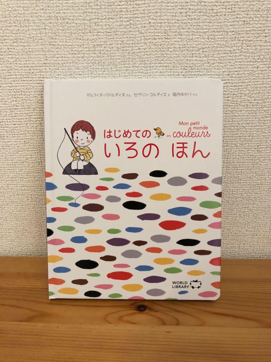 はじめてのいろのほん(新品) WORLD LIBRARY