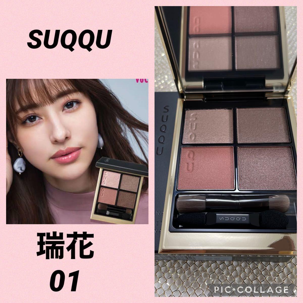 新品未使用★SUQQU スック シグニチャーカラーアイズ01 瑞花 アイシャドウ アイカラー