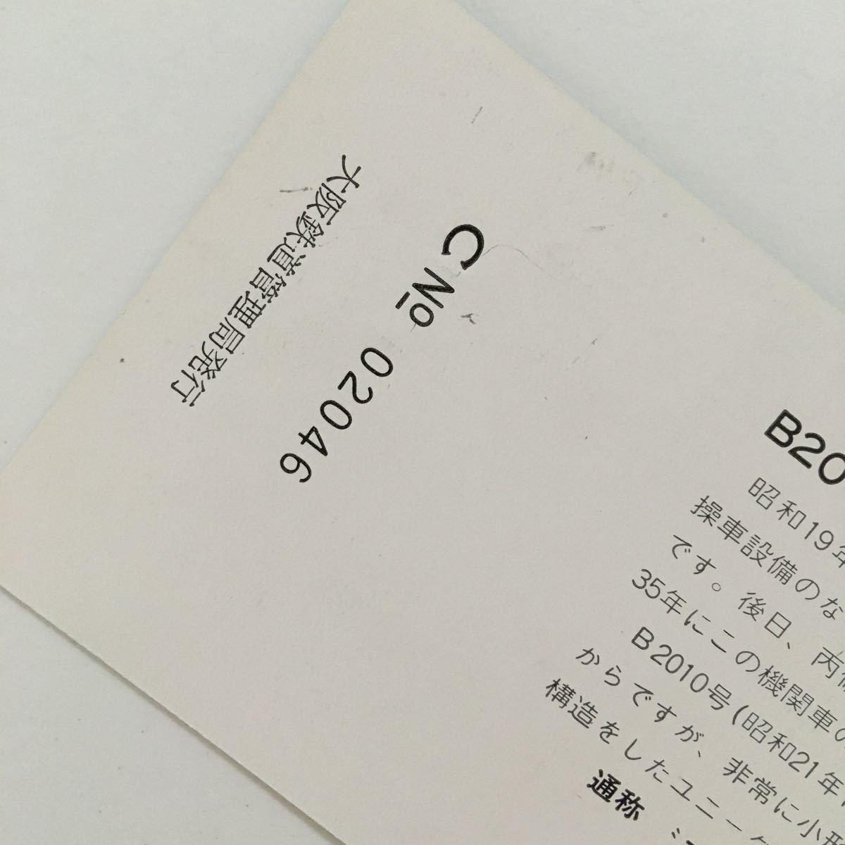 梅小路蒸気機関車館 入場券 1枚 未使用 記念乗車券 記念入場券