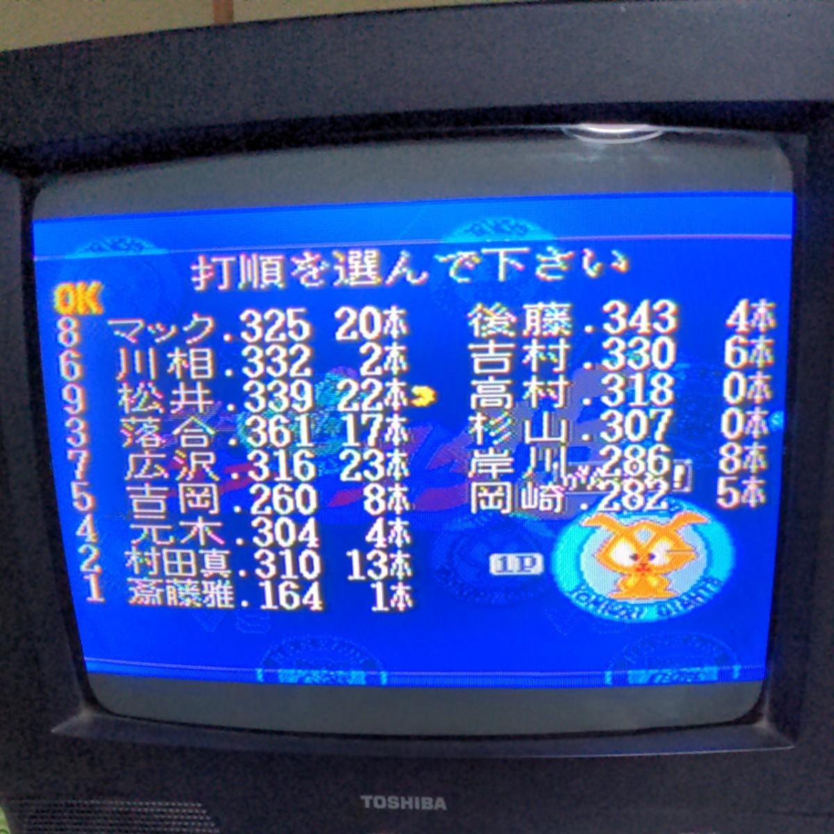 美品 スーパーファミスタ5  スーパーファミコン