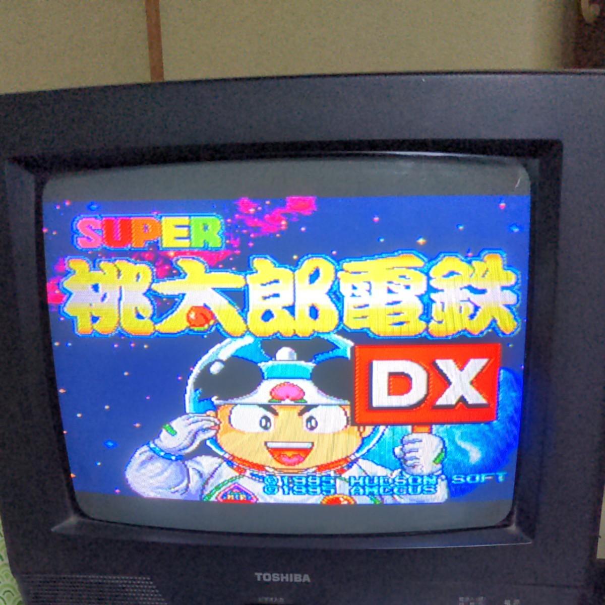 桃太郎電鉄 DX  SFC
