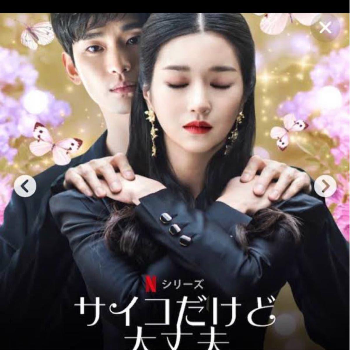 韓国ドラマ サイコだけど大丈夫 DVD全話【レーベル印刷あり】