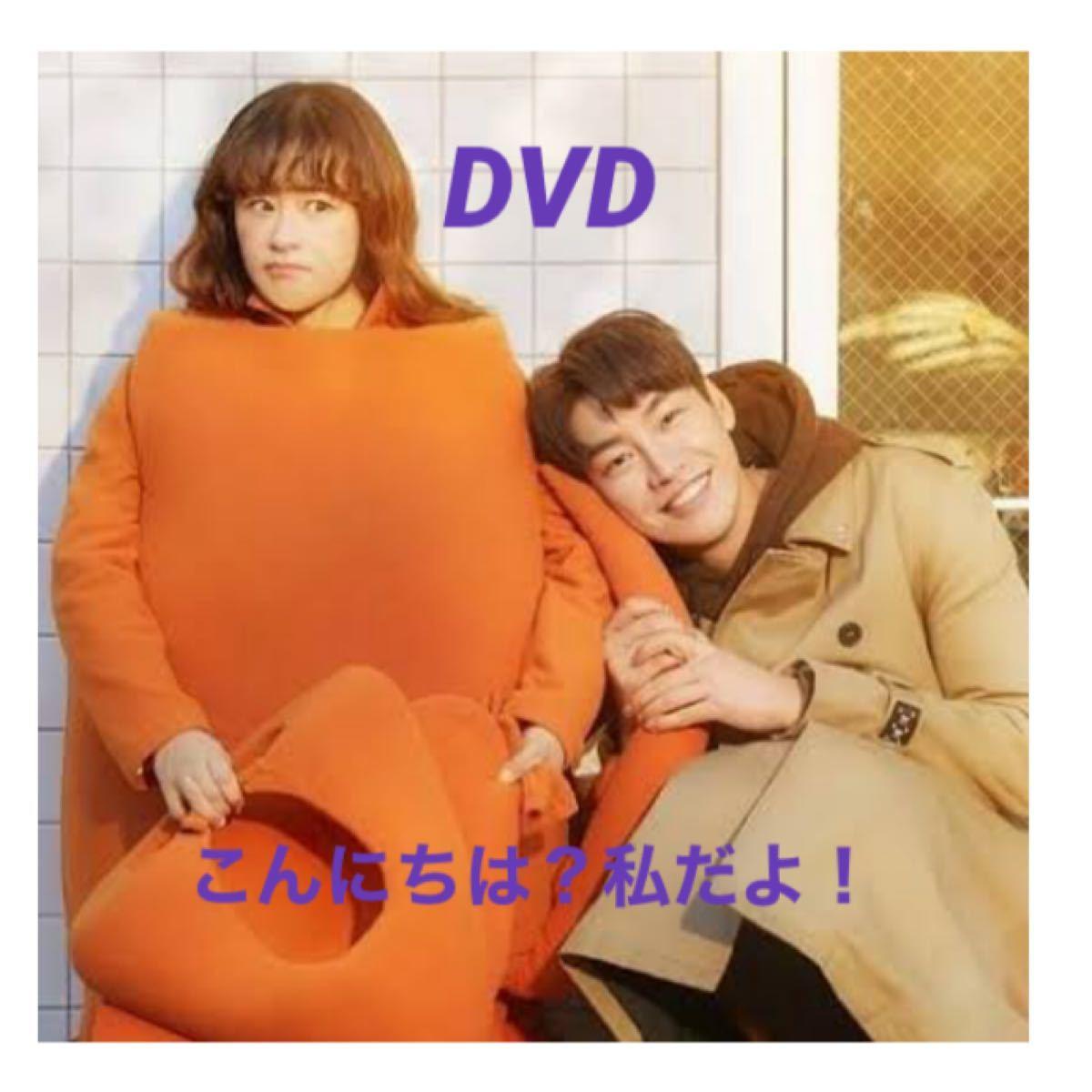 韓国ドラマ こんにちは?私だよ! DVD全話【レーベル印刷あり】