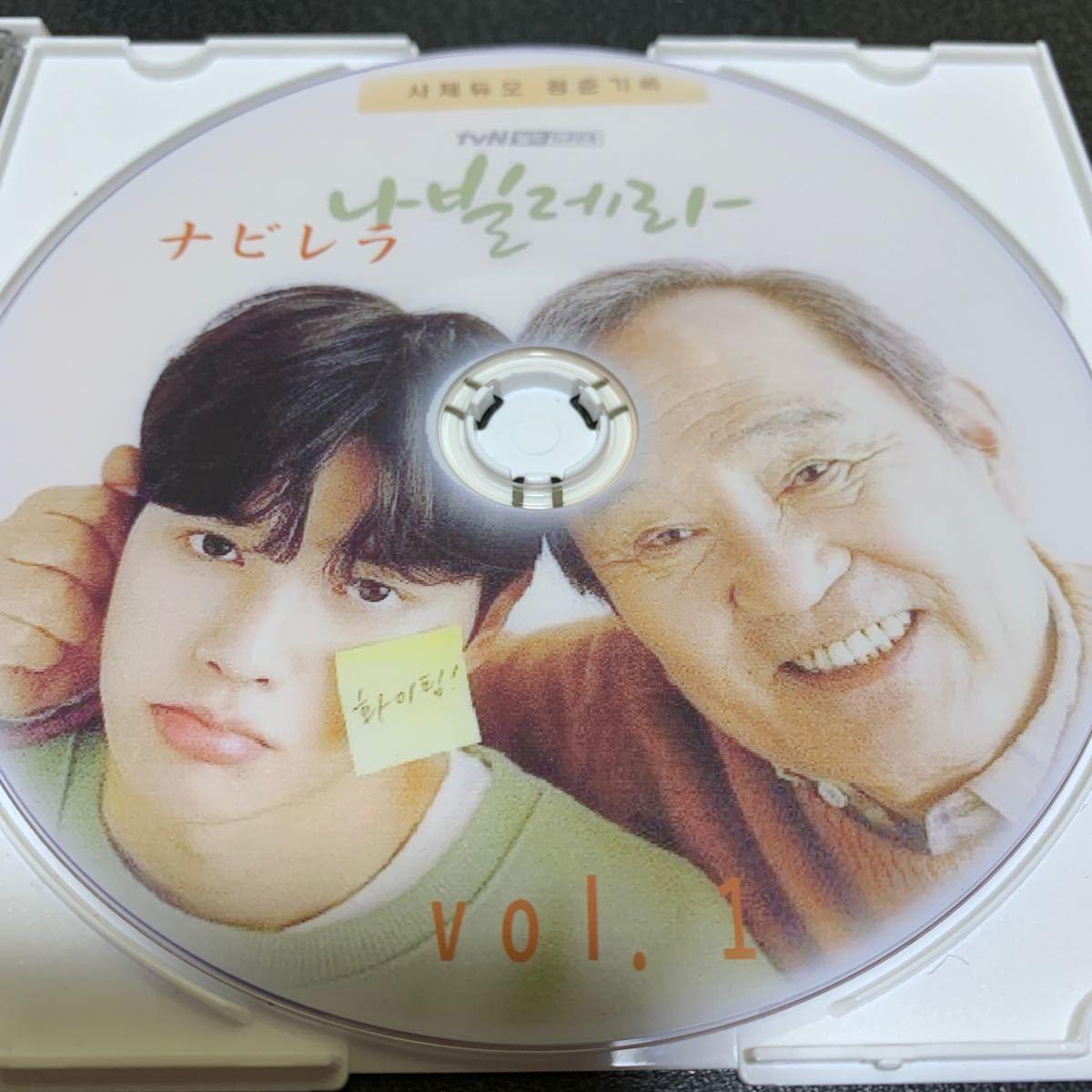 韓国ドラマ ナビレラ DVD全話【レーベル印刷あり】