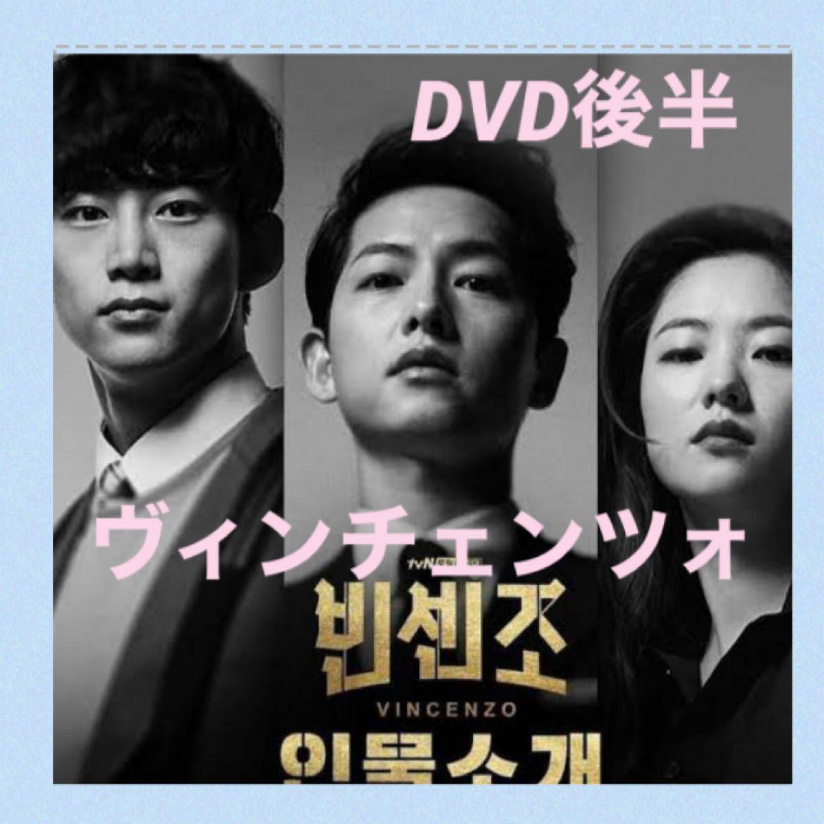 韓国ドラマ ヴィンチェンツォ DVD後半11話〜20話【レーベル印刷あり】